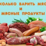 Как и сколько нужно варить мясо?