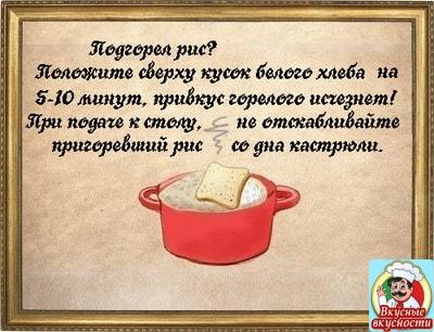 Вкусные вкусности советуют и рекомендуют