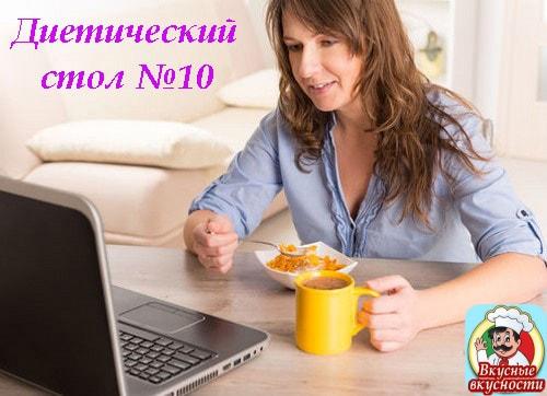 Диетический стол 10