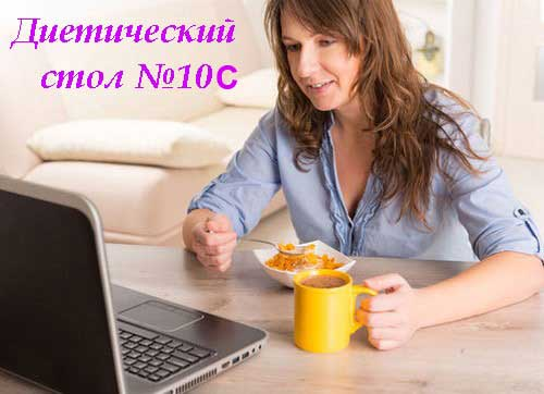 Стол 10С