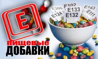 Пищевые химические добавки