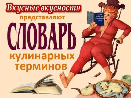Словарь
