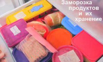 Заморозка пищевых продуктов